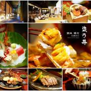 【台北捷運中山站】鐵板懷石染乃井‧台北必吃的華麗懷石料理!