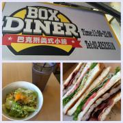 板橋早午餐●巴克斯美式小館BOX DINER(新埔站,致理技術學院後門)