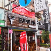 【食記】新竹ROUDOLPH 魯道夫美式主題餐廳@竹北 : 餐點水準與價格接近的精緻排餐,喜愛美式餐廳的人不妨試試