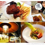 [邀約] 新竹.竹北美食 魯道夫美式主題餐廳 經典牛小排 傑克式豬肋排 西餐水準的美式餐廳!(文末優惠)
