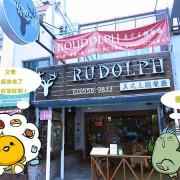 【新竹。竹北】RUDOLPH魯道夫美式主題餐廳-經典台塑牛小排再現【二訪】【邀約】
