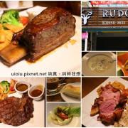 【新竹。竹北】魯道夫美式主題餐廳-經典牛小排好滋味~(文末有優惠訊息)