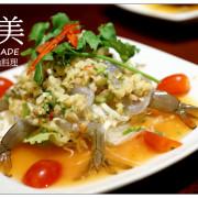 【台北食記】室內裝潢高級料理水準也很高的泰國泰北料理/ 泰美TAIMADE泰國原始料理@麥仔の生活日記
