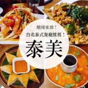 【食記|大安】泰美泰國原始料理|正統泰式口味酸辣帶勁,吃完真的意猶未盡,台北聚餐餐廳推薦!