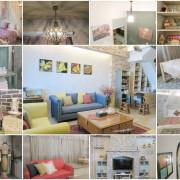 [民宿度假趣]宜蘭 羅東 易和屋~少女心大綻放,入住繽紛色彩鄉村風民宿