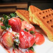 【彰化|員林】激推新鮮草莓草莓冰淇淋鬆餅《COCO鬆餅屋》現在打卡有送超濃巧克力冰淇淋。