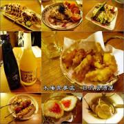 【台中│南屯】木庵食事處。日式居酒屋 // 氣氛特好的深夜食堂,酒類特別且選擇多!