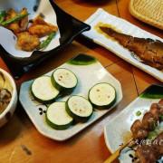 木庵食事處。日式居酒屋/南屯區美食。很適合三五好友下班小酌聊天的地方