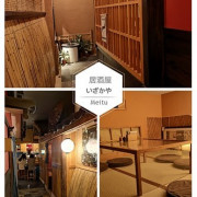 【台中 南屯】立刻飛到日本,日本整街道搬進店內,各種燒烤、炸物、南屯區美食『木庵食事處。日式居酒屋』