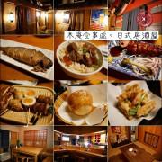 【台中南屯區美食】木庵食事處。日式居酒屋,日式風格裝潢呈現出濃厚日本街道上居酒屋的氛圍。誘人的烤物、炸物,非常適合三五好友來這小聚小酌微醺一下