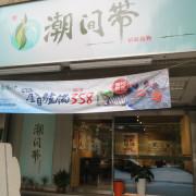 """【邀約】兼具海洋氣息及食材創意的""""潮間帶精緻鍋物""""食記"""