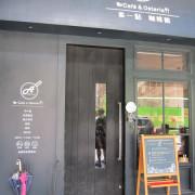 高雄左營區=<食>多一點咖啡館文自店~人氣早午餐店,幸運沒排隊=