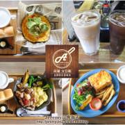 [食記][高雄市] 多一點咖啡館-高雄文自館