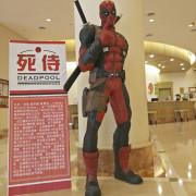 劍湖山王子飯店~全家之旅超漫遊