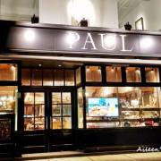 [台北] 法國的百年經典PAUL,品嚐南法花都小酒館美味料理