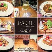 [食記][台北市] PAUL 仁愛店 -- 法國擁有百年歷史的麵包烘焙餐廳名店,美好的法式餐酒饗宴。