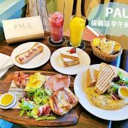 【美食】台北信義「PAUL法國麵包甜點沙龍」A9必吃法式下午茶,早午餐系列也好好吃!