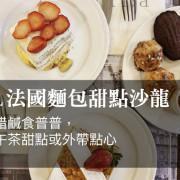 【食記】台北信義區 PAUL 法式麵包餐廳, 甜點不錯鹹食普普