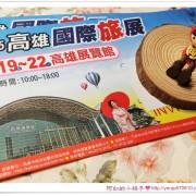 2016高雄國際旅展 連鎖加盟大展 素食養生展~三個展覽讓你一次逛個夠!!!