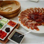 『台中。西屯區』孔雀川湘食集║時尚又精緻。在台灣就可以吃到赫赫有名的成都張鴨子, 吃到賺到的好滋味川湘菜