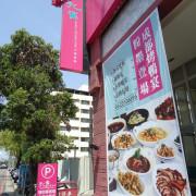 【台中。西屯】 孔雀川湘食集~一鴨三吃