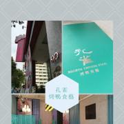 鴨子來了-不平凡的川湘料理-孔雀烤鴨食藝