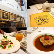《食記》台北松山區。TWG Tea Salon 杜樂麗法國茶館 - 貴婦下午茶的800種選擇