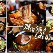 【食║台中】那個鍋(逢甲店)~一人也可以吃麻辣鍋,鍋底「客製化」,當心上癮!