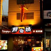 [台中西屯區]那個鍋(逢甲店)