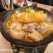 [食]台中 東海商圈 那個鍋 平價鍋物學生美食 白飯及超好吃的那個麵 吃到飽