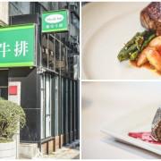 雅室牛排 Steak Inn ▏台北人必推26年老字號牛排館。商業午間套餐超值划算 聚餐、慶祝、約會的好選擇。捷運忠孝敦化站