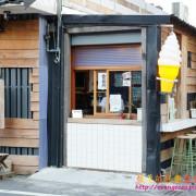 ((鹿港)) 彷彿置身在日本京都的老街散步甜食【Kenny Lab 食驗所】霜淇淋、甜點