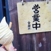 彰化✿食驗所 Kenny Lab / ソフトクリーム✿ 手工蛋糕與現做超新鮮冰淇淋!