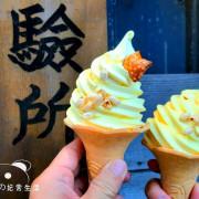 【彰化鹿港】食驗所Kenny Lab手作天然霜淇淋,好吃不甜膩,另有手工自製甜點,有機會......