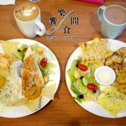 【台北】饗樂食間~鄉村風平價早午餐