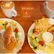 [板橋 饗樂食間]   早午餐饗宴  驚喜不間斷