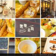 【早午餐】板橋│饗樂食間 Cafe