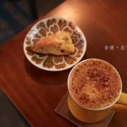 [食癮-下午茶]老木咖啡-眷戀那隱密小巷裡的咖啡香氣