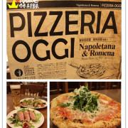 台北士林區|全台第一家拿坡里認證披薩專賣店『Pizzeria OGGI (天母店)』