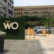 【高雄│飯店住宿】精品飯店「窩飯店」(HOTEL WO),低調簡潔床好睡~