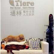 【新北市】板橋區。免費wifi,包場服務「Tiere Pet Hotel 堤柇」寵物(貓狗)住宿。寵物餐廳。人文咖啡 (毛小孩專屬餐點)