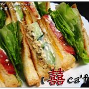 【輕食咖啡】新北市永和區│囍cafe -- 不輸餐廳~美味輕食餐點&咖啡
