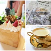 中山站美食:R9 CAFE蜜糖吐司、鬆餅專賣店~甜蜜下午茶