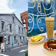 【中山站美食】R9 Cafe。赤峰街咖啡廳、早午餐、下午茶、蜜糖吐司、網美打卡餐廳
