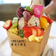 【台北大同│食記】午后的繽紛蜜糖吐司約會~R9 CAFE