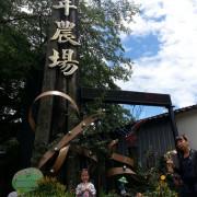 [南投][景點]豐年生態農場~吃菇採菇好好玩