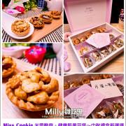 ◆團購。宅配美食推薦◆Miss Cookie米思酷奇 手工烘焙專家。健康堅果豆塔加上粉紫色新包裝~中秋禮盒新選擇