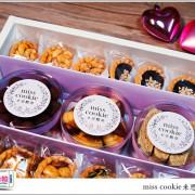 大胃米粒【高雄堅果豆塔推薦】miss cookie米思酷奇-結婚喜餅禮盒~乘載浪漫粉紫幸福與健康心意