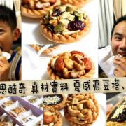 【高雄-米思酷奇手工烘焙】2015伴手禮首選·實在多料堅果塔(邀約)