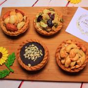 【網購宅配送禮】米思酷奇Miss cookie手工烘焙,用心製作給家人吃的综合堅果塔,中秋節團圓餅,婚禮禮物。